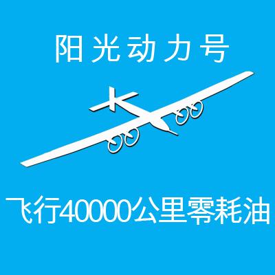 Poster China Solar Impulse 2016